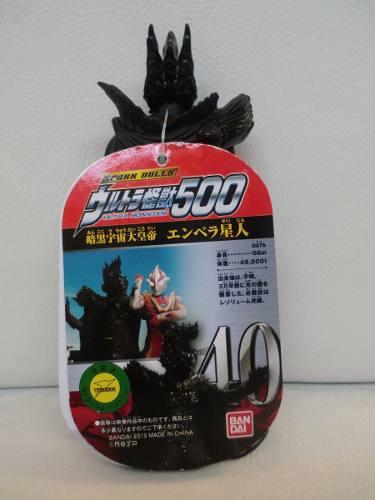 Ultraman - Ultra Monstro 500 Series N.40 - Alien Emperor -Bandai