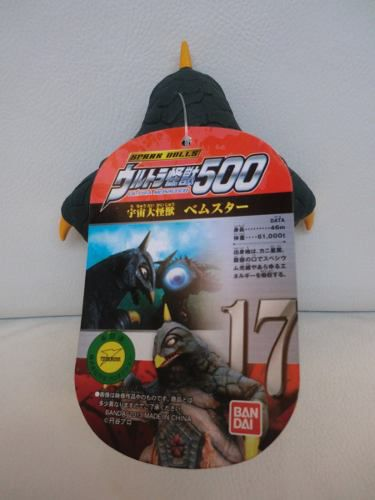 Ultraman - Ultra Monster 500 Series N.17 - Bemstar - Bandai