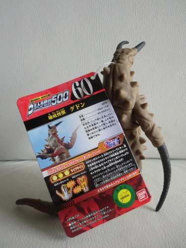 Ultraman - Ultra Monstro 500 Series N.60 - Gudon - Bandai