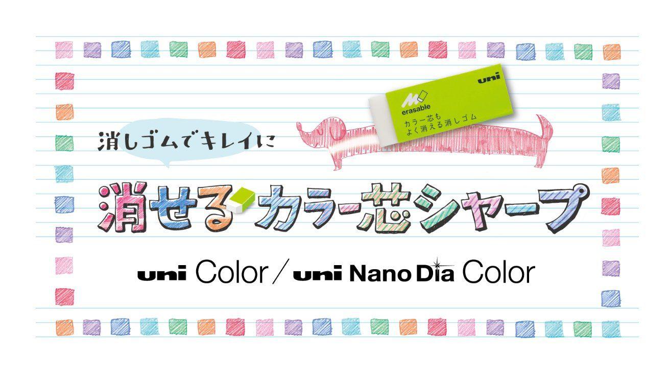Kit c/7 lapiseira Uni color e grafites e borracha 0,5mm