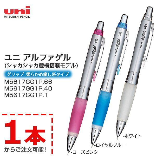 Lapiseira - Mitsubishi Uni Alpha-gel Shaker 0.5mm - Japan