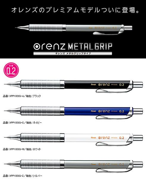 Lapiseira - Pentel - Orenz 0.2mm - Original Made In Japan