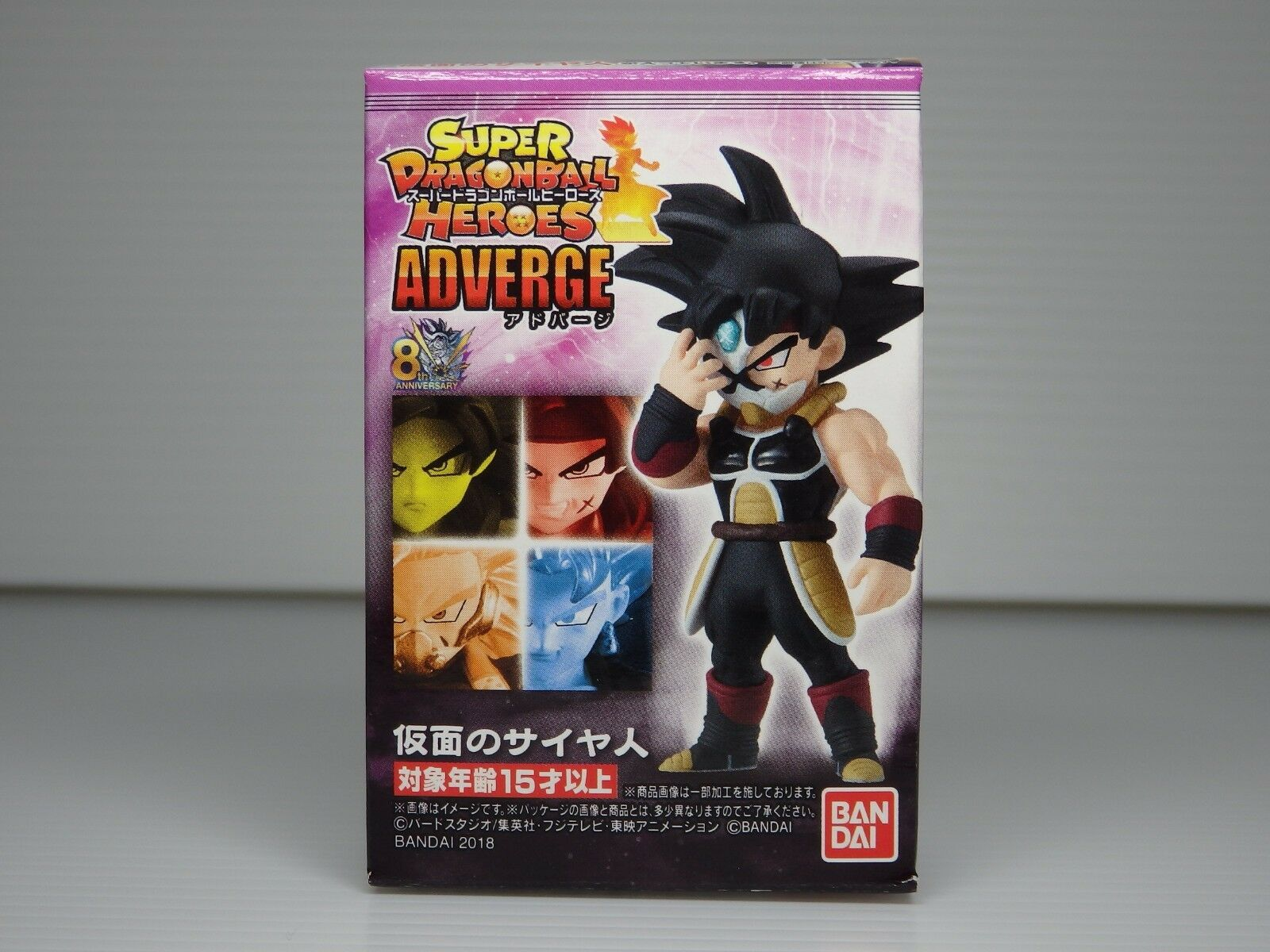 Super Dragon Ball Heroes - Adverge - Saiyajin Mascarado - Banda