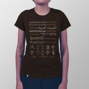 Camiseta Feminina Sistemas de Escrita