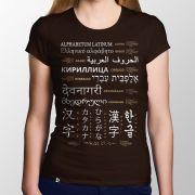 Camiseta Sistemas de Escrita