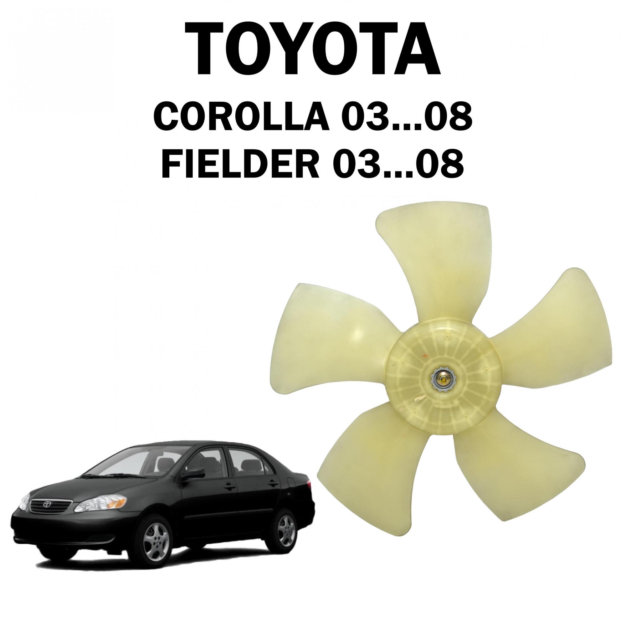 Eletroventilador Ventoinha Denso Corolla 03...08, Fielder