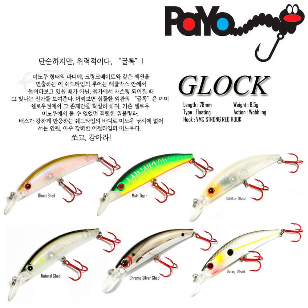 Isca Payo Glock 78 | 7,8cm - 8,5gr