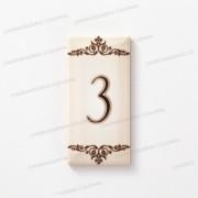 """Número para Residência """"3"""" Cerâmica Esmaltada Marrom 7,5 x 15 cm"""
