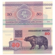Cédula Bielorrússia Fauna 50 Rublos 1992 FE