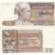 Cédula Mianmar 75 Kyats FE