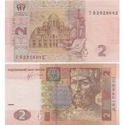 Cédula Ucrania 2 Hriven FE