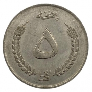 Moeda Afeganistão 5 afghanis, 1352 (1973)