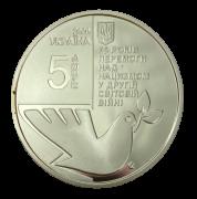 Moeda Ucrânia 75º Aniversário - Vitória na II Guerra Mundial 5 Hryvnias  2020 PROOF