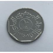 Moeda Yemen 10 Rials 1995 FC