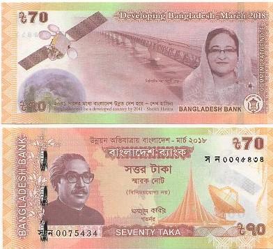 Cédula Bangladesh 70 Taka 2018 - Fe Comemorativa