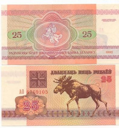 Cédula Bielorrússia 25 Rupias  Fauna FE