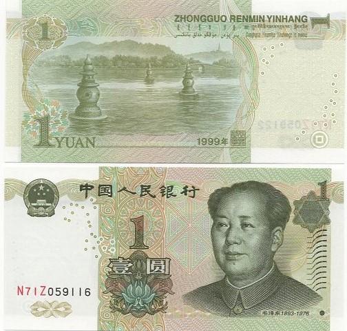 Cédula China 1 Yen FE