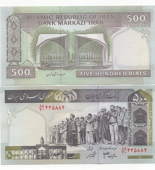 Cédula Iran 500 Rials FE