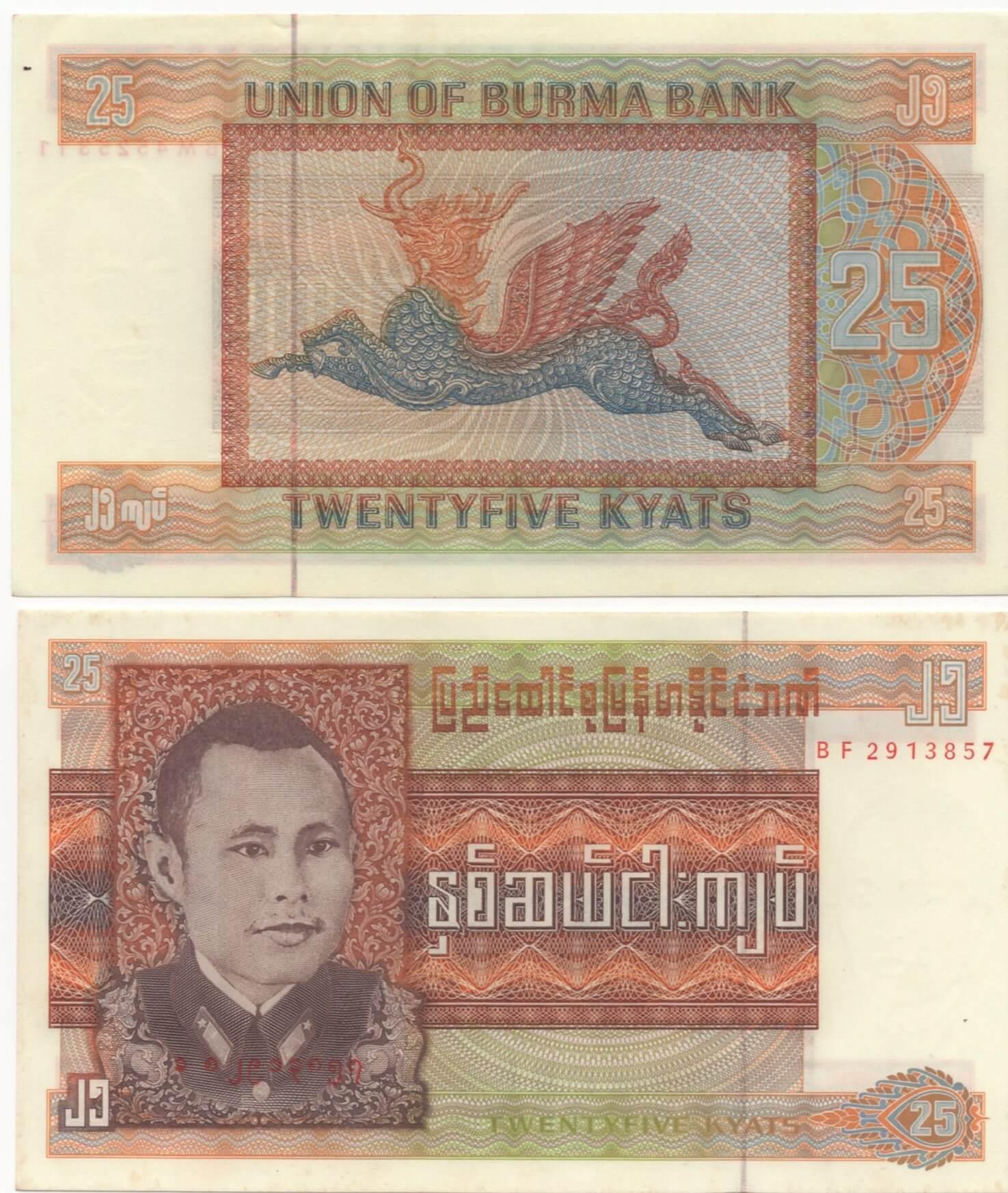 Cédula Myanmar (Burma) 25 Kyats 1972 FE