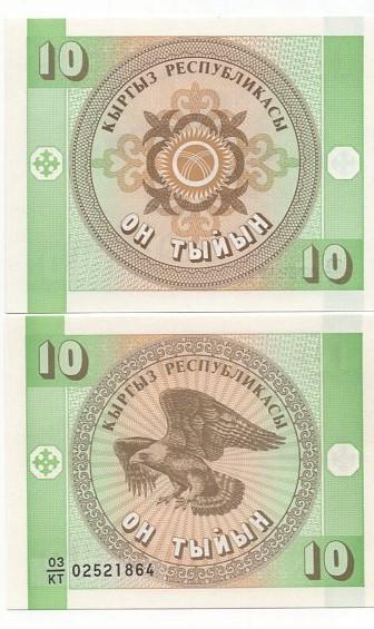 Cédula Quirguistão 10 Tyiyn FE