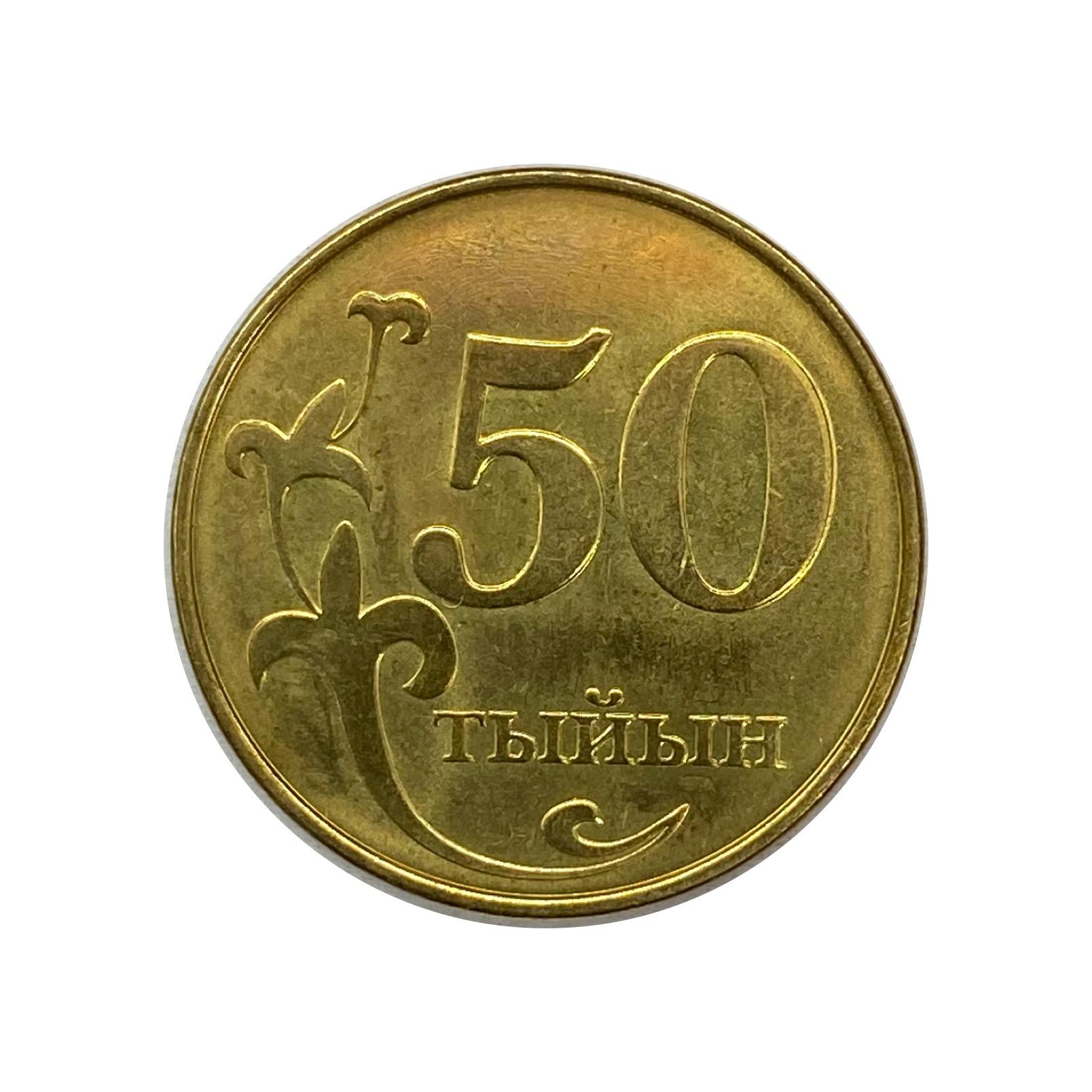 Moeda Quirguistão 50 Tyiyn 2008 SOB