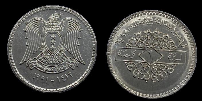 Moeda Síria 1 lira, 1974 FC 27 mm