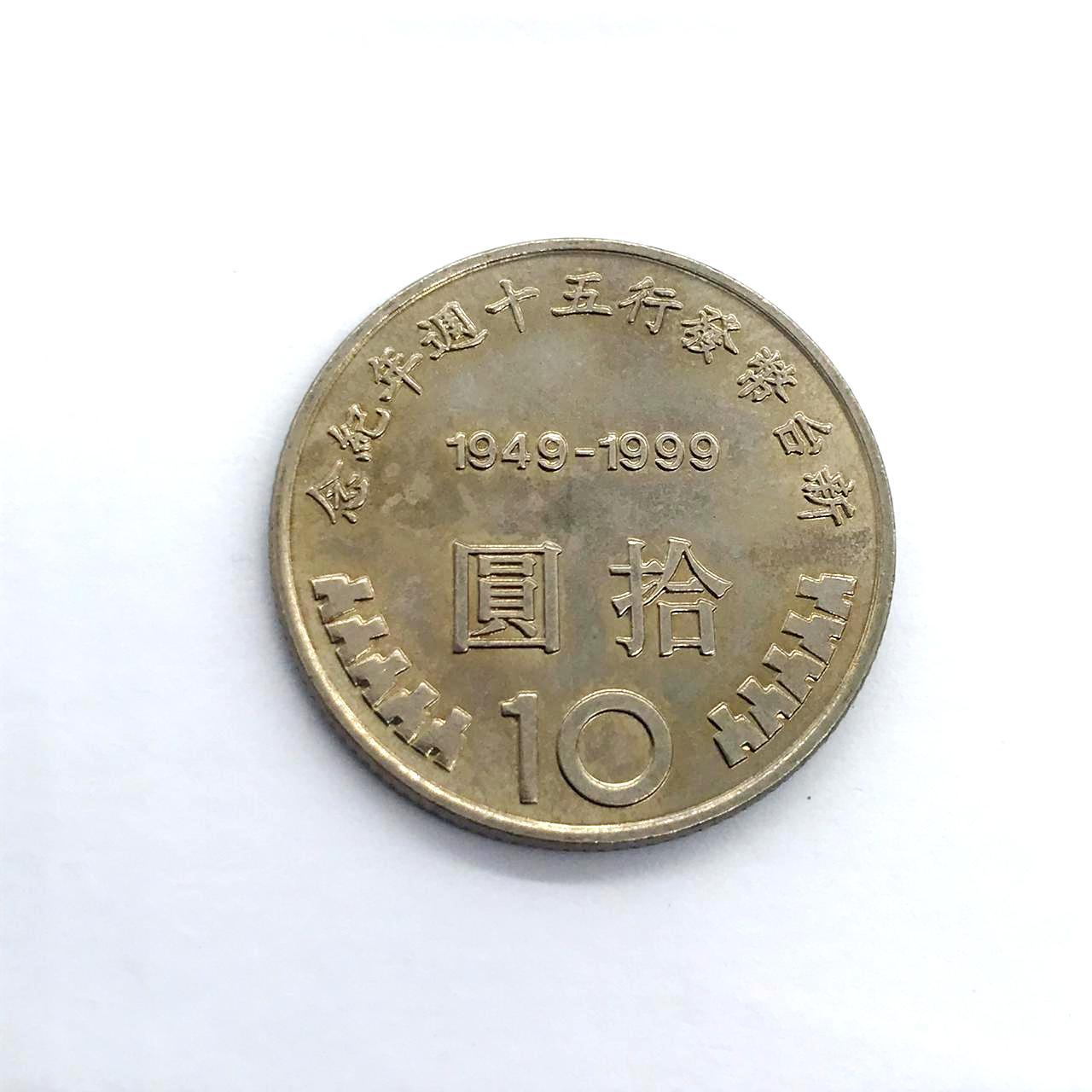 Moeda Taiwan 10 Dollares 1999- 50° aniversário da Reforma Monetária