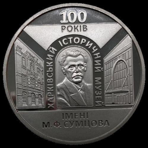 Moeda Ucrânia 100º Aniversário Museu Histórico M. F. Sumtsov Kharkiv 5 Hryvnias 2020 PROOF