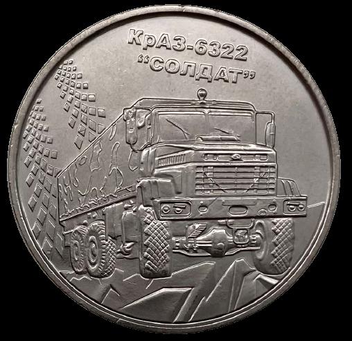 """Moeda Ucrânia Comemorativa KrAZ-6322 """"Soldado"""" 10 Hryvnias 2019 PROOF"""