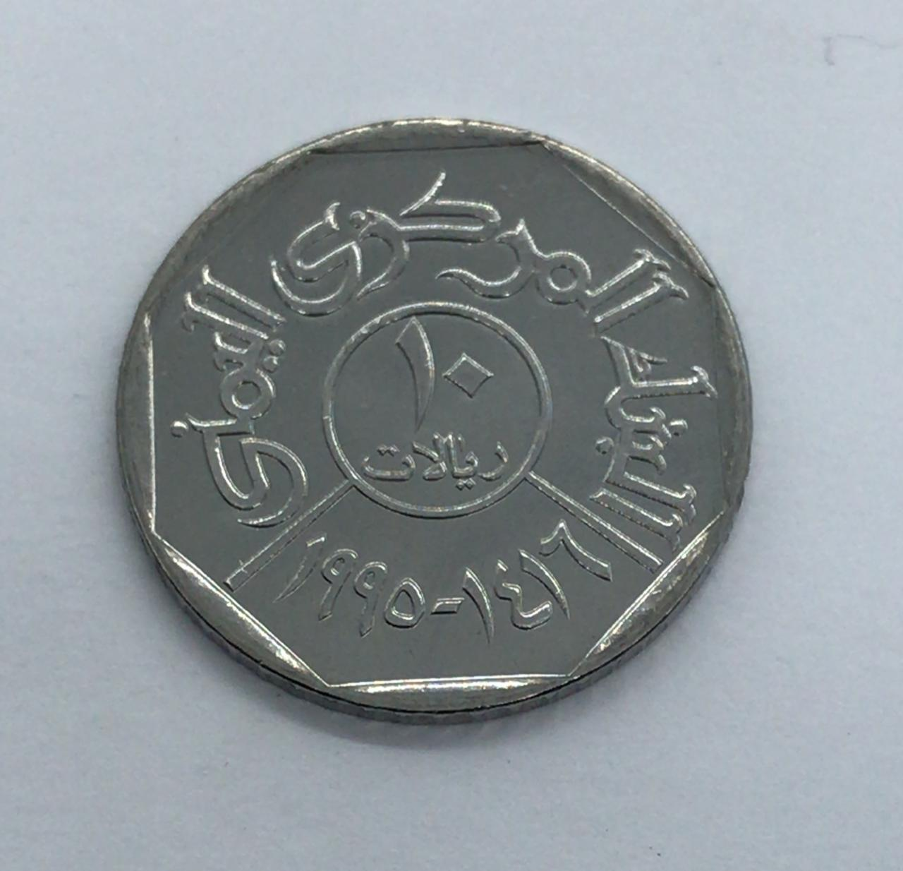 Moeda Yemen 10 Ryals 1993 (FC)