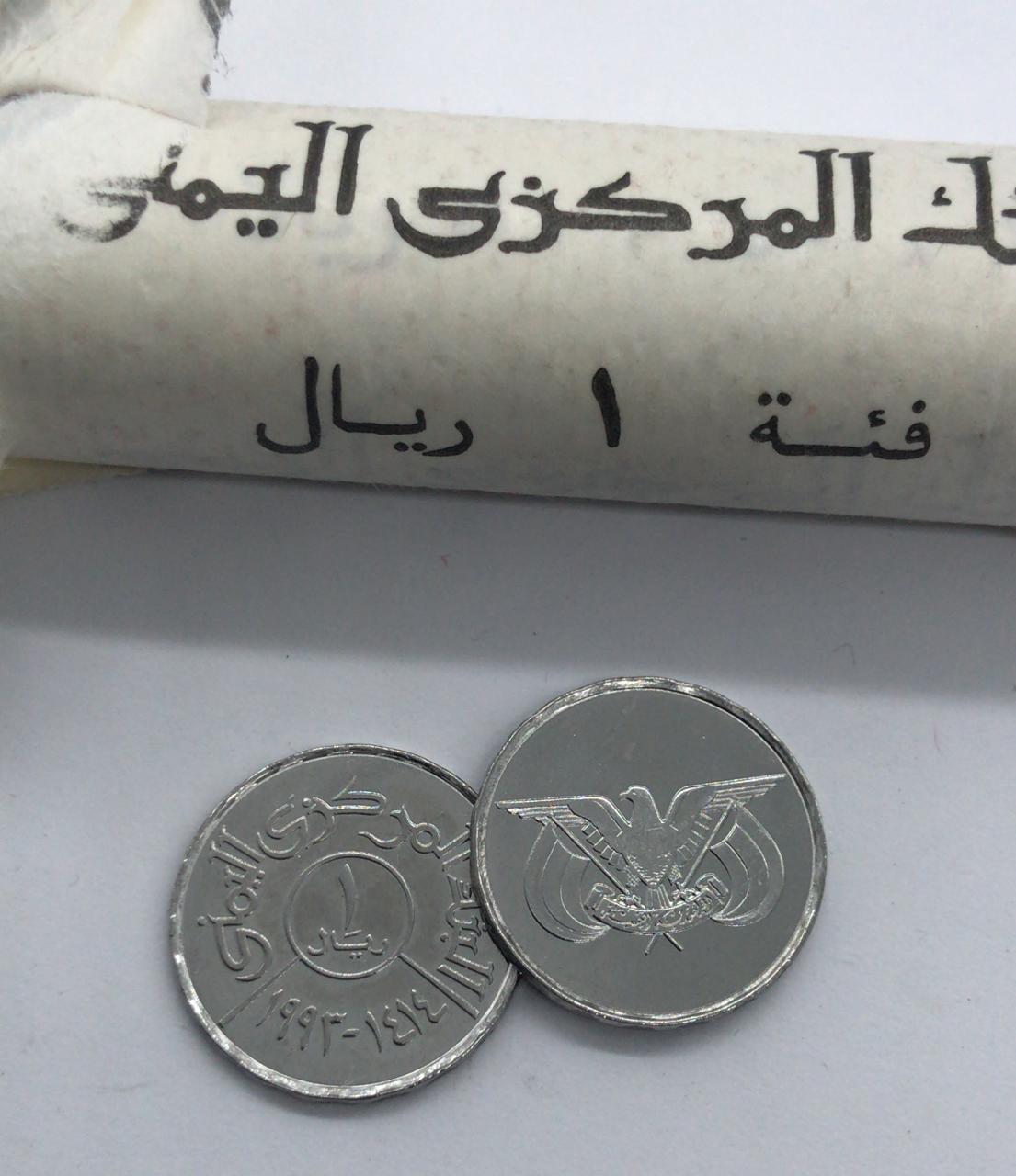 Moeda Yemen 1 Rial 1993 FC