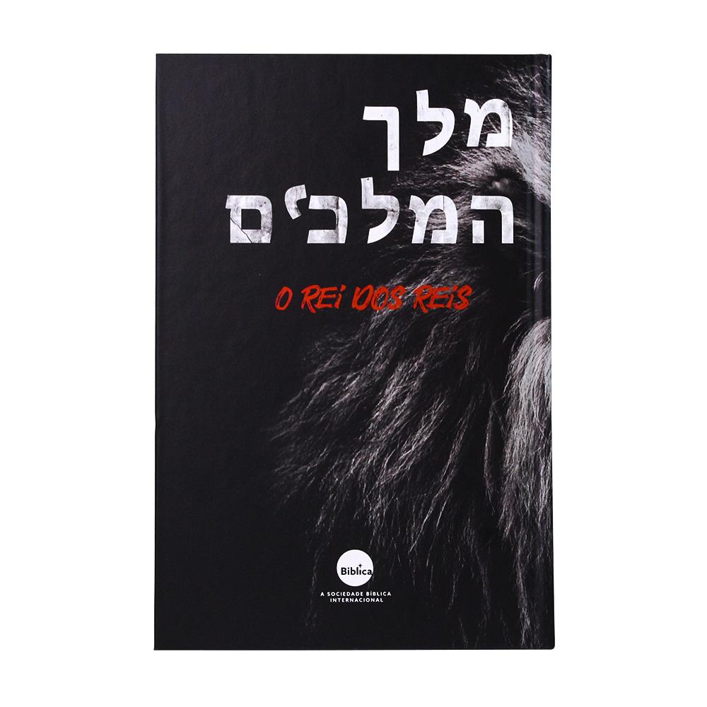 Bíblia Sagrada | Capa Dura | Leão Hebraico | NVI