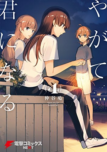 Bloom Into You - Volume 04