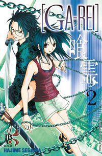 Ga-Rei - Volume 02 - Usado