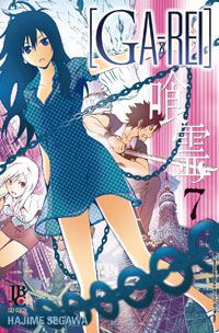 Ga-Rei - Volume 07 - Usado