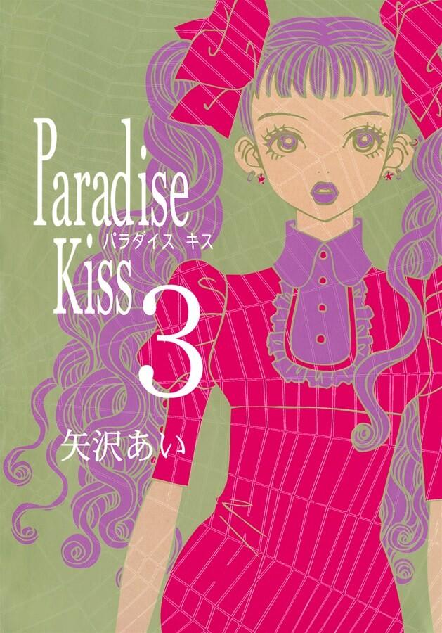 Paradise Kiss - Volume 03