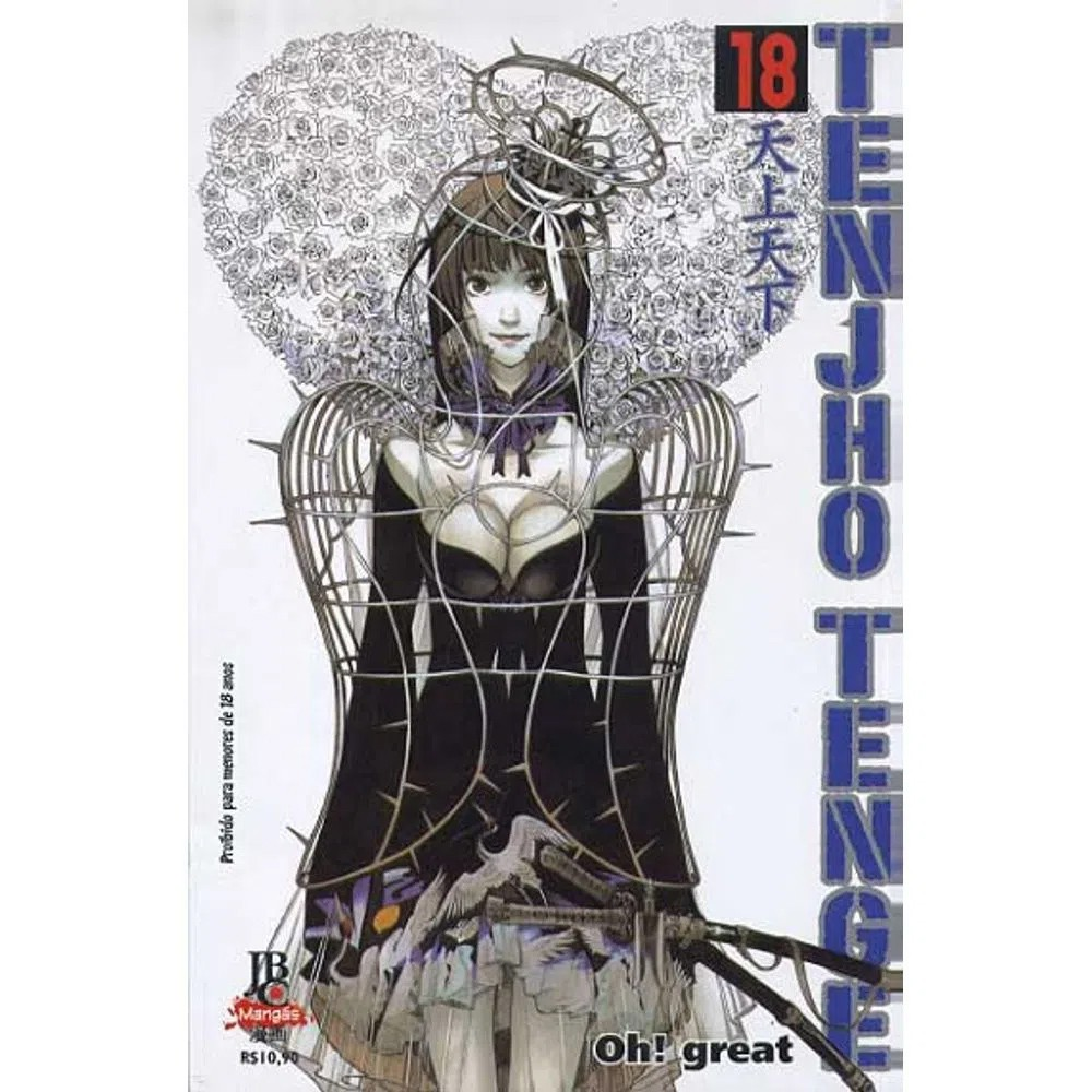 Tenjho Tenge - Volume 18 - Usado