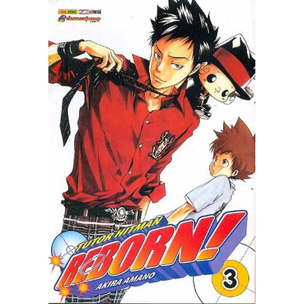 Tutor Hitman Reborn! / Katekyo Hitman Reborn! - Volume 03