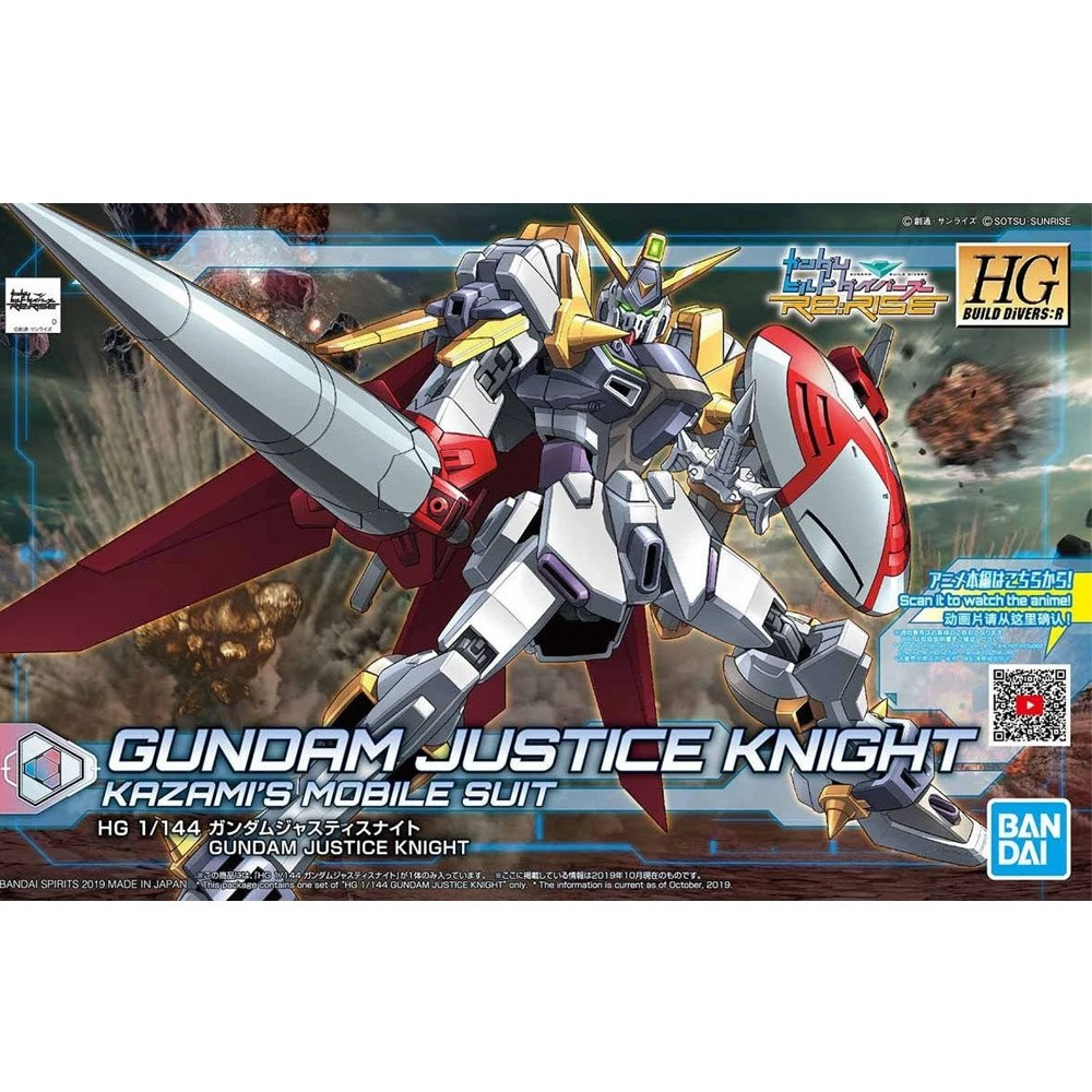 GUNDAM HG #004 BUILD DIVERS RE:RISE JUSTICE KNIGHT