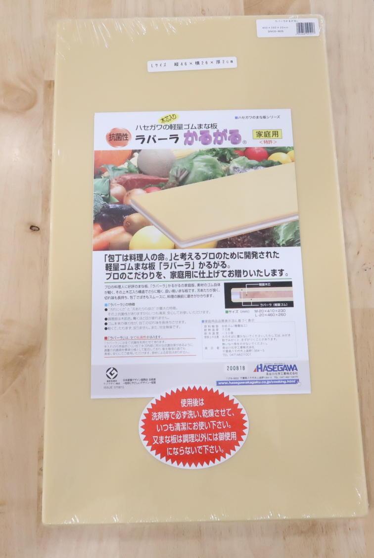 Tabua de Corte Hasegawa - 46X26X2cm  Resina e Madeira - Japão