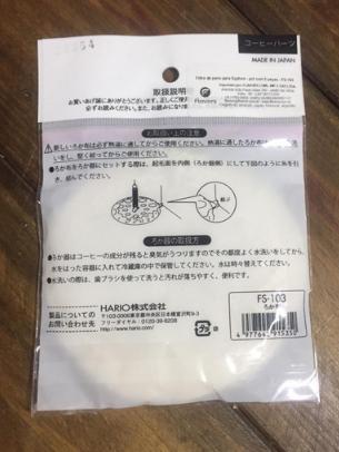 Filtro de pano para Syphon Globinho Sifão Hario - 5 unidades