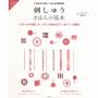 Bordado - básico do básico (Shishu - Kihon no kihon)