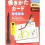 Kakikata card Hiragana - KUMON
