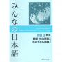 Minna no Nihongo shokyu II - Tradução e notas gramaticais - versão em português - 2ª edição