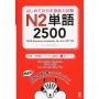 N2 2500 vocabulários (N2 tango 2500) - vocabulary