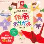 Origami tradicional (Denshou origami)