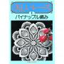 Renda bonita 1 (Utsukushii race 1) - Crochê