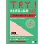 TRY N2! Nihongo Nouryoku Shiken - Gramática