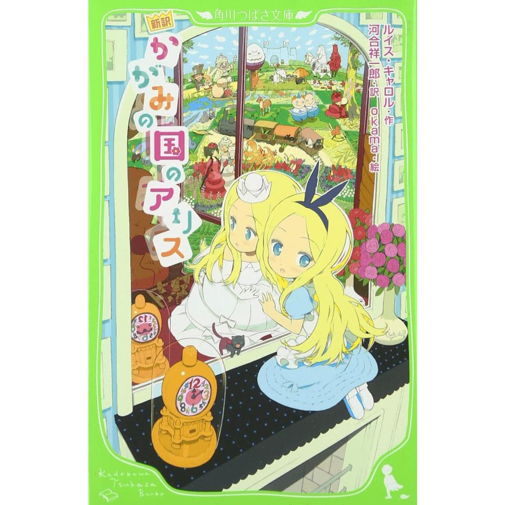 Alice do outro lado do espelho (Kagami no Kuni no Alice)