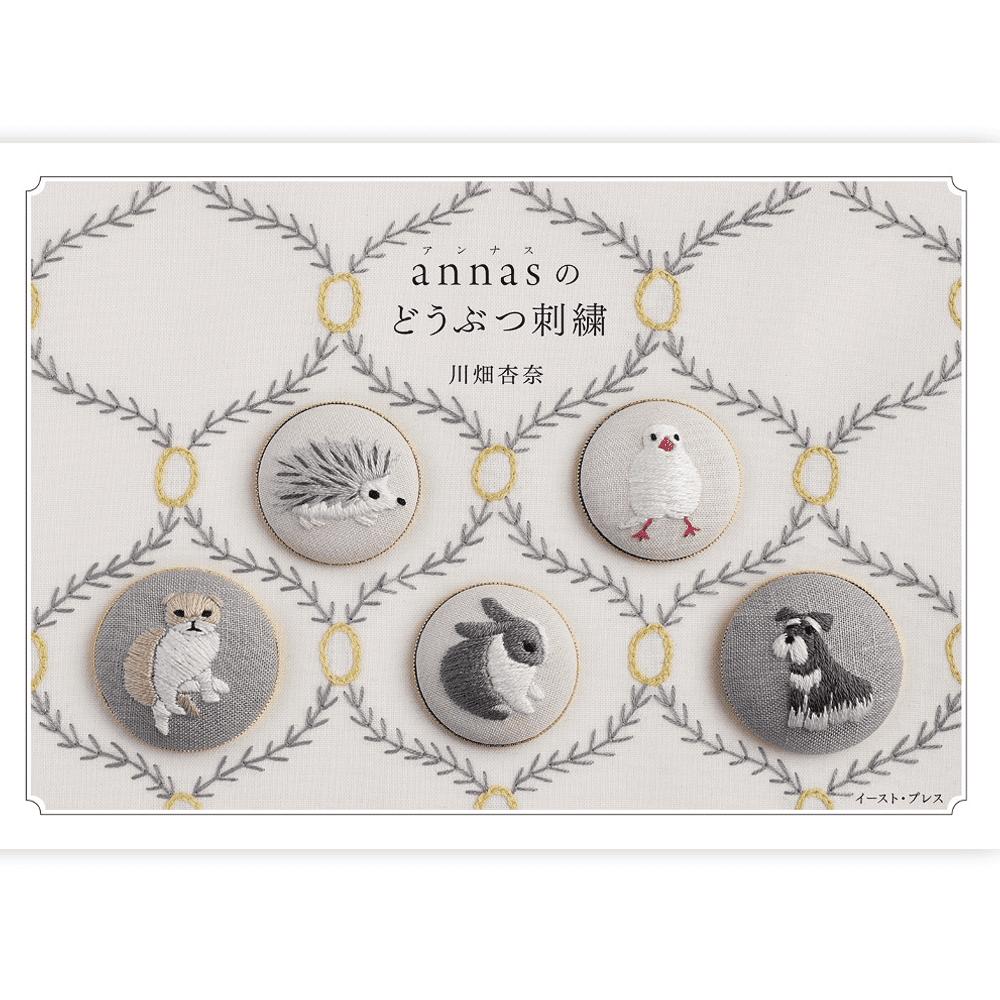 Annas animal embroidery - Anna Kawabata (annas no doubutsu shishuu) - Bordado